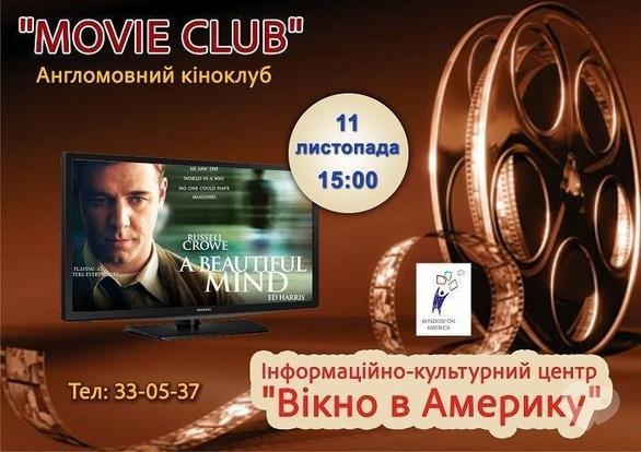 Фильм - Англоязычный киноклуб 'Movie club'