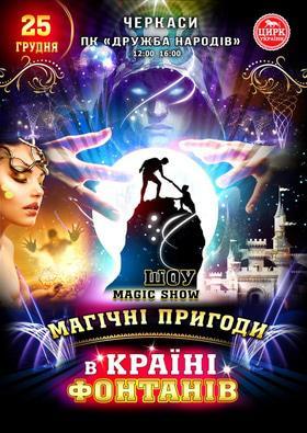 """'Шоу """"Магические приключения в стране Фонтанов""""' - афиша 'Новый год 2019'"""