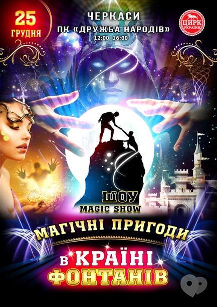 Театр - Шоу 'Магические приключения в стране Фонтанов'