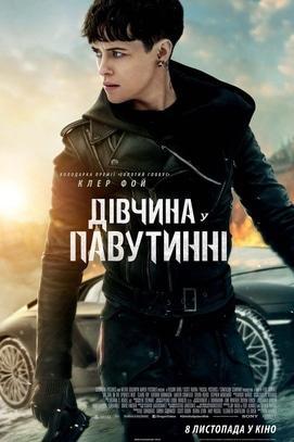 Фильм - Девушка в паутине