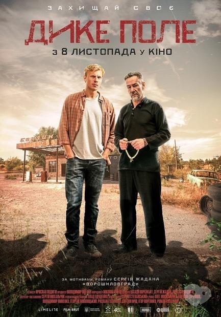 Фильм - Дикое поле