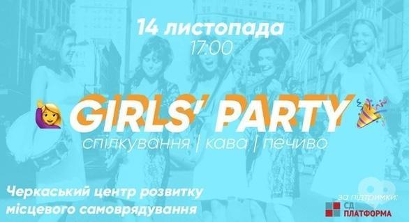 Вечірка - Івент для дівчат 'Girls party'