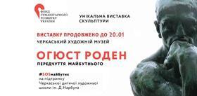"""Выставка Огюста Родена """"Предчувствие будущего"""""""