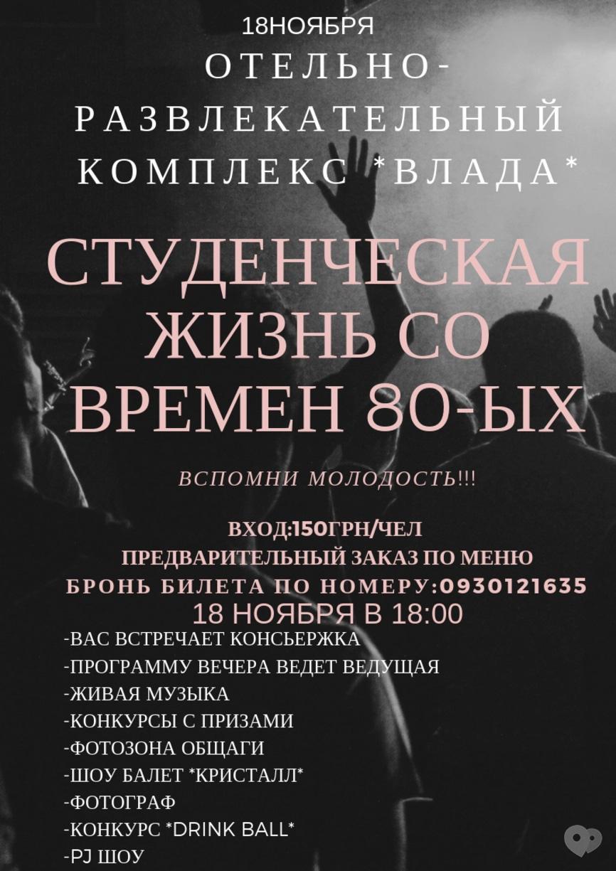 foto-studencheskih-vecherinok-v-obshage