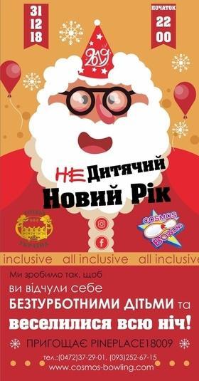 'Новий рік  2019' - Новорічна програма 'НЕдитячий Новий Рік' в готелі Україна