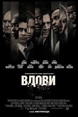 Фильм - Вдовы