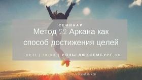 """Лекція """"Метод 22 Аркана – як спосіб досягнення цілей"""""""