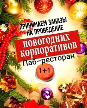 """Новогодние корпоративы в паб-ресторане """"1+1"""""""