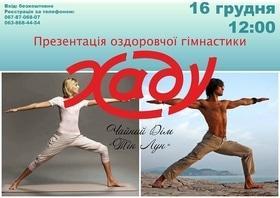 Презентация гимнастики Хаду