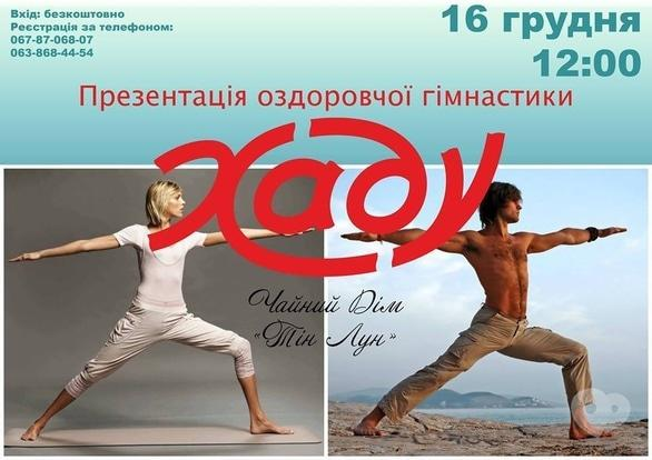 Спорт, отдых - Презентация гимнастики Хаду