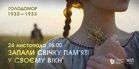 Программа мероприятий ко Дню памяти жертв голодоморов