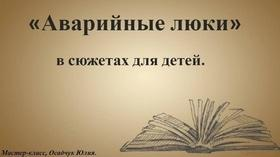 """Мастер-класс """"Аварийные люки"""" в сюжетах для детей"""""""