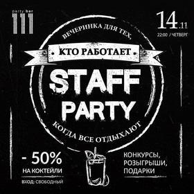 """Вечірка """"Staff party"""" в """"111 club"""""""