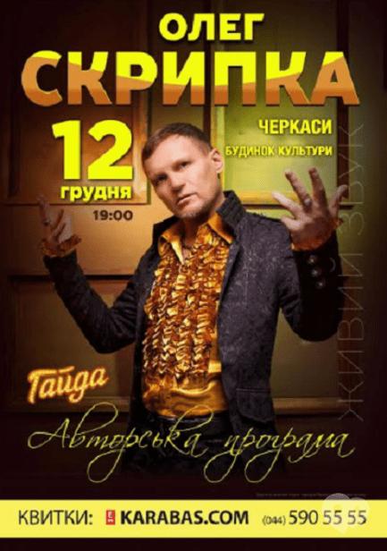 Концерт - Олег Скрипка, Авторський вечiр