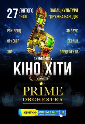"Концерт - PRIME ORCHESTRA. Симфо-шоу ""Кинохиты"""