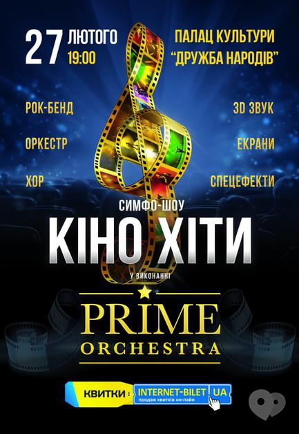 Концерт - PRIME ORCHESTRA. Симфо-шоу 'Кінохіти'