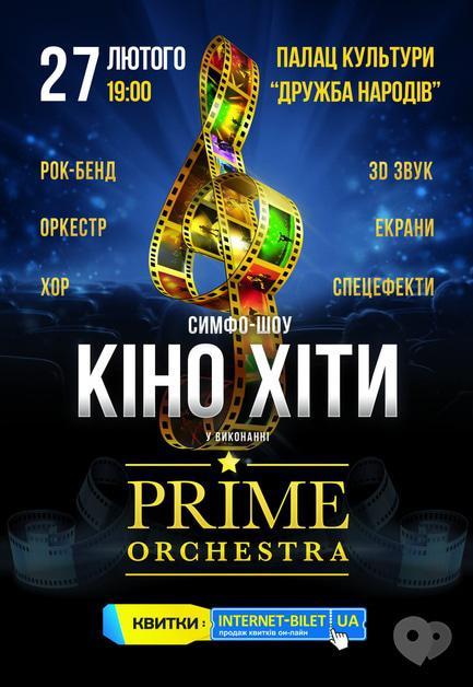 Концерт - PRIME ORCHESTRA. Симфо-шоу 'Кинохиты'