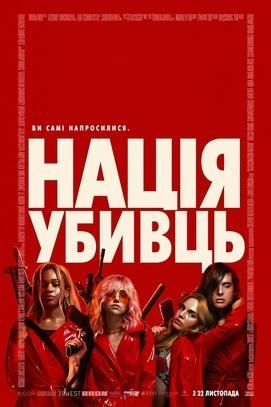 Фильм - Нация убийц
