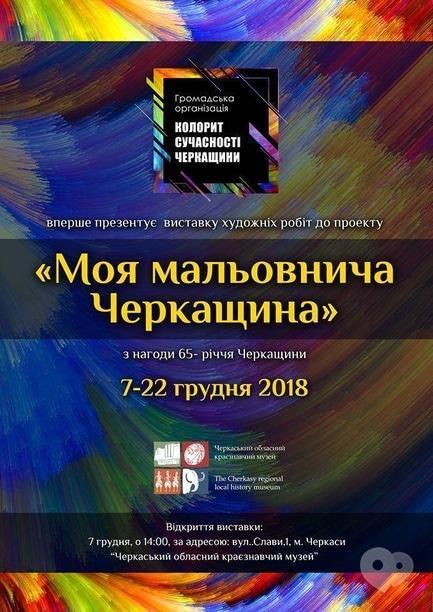 Выставка - Открытие выставки 'Моя живописная Черкасщина'