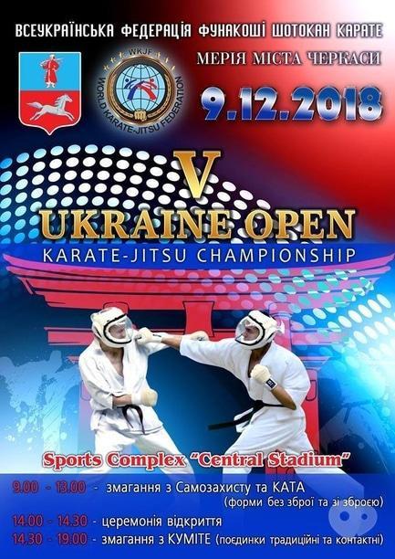 Спорт, отдых - 5 Ukraine Open karate-jitsu championship