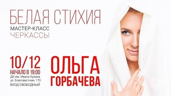 Обучение - Открытый мастер-класс Ольги Горбачевой 'Белая СТИХИя. Магия отношений'