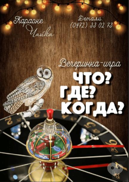 Вечеринка - Новогодняя ночь в караоке-клубе 'Чайка'