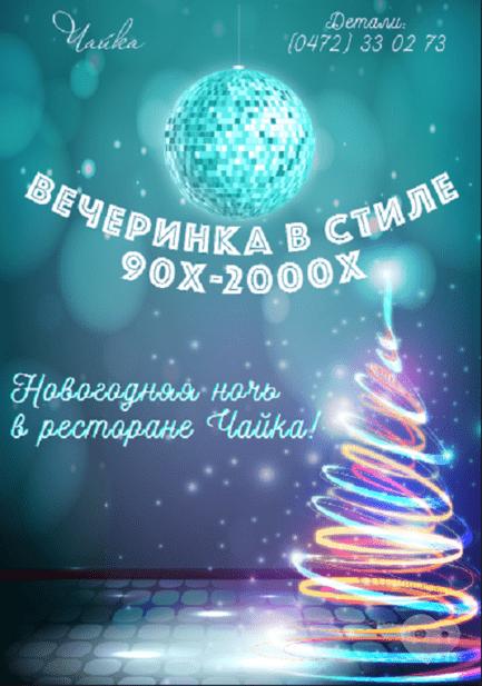 Вечеринка - Новый год в гриль-баре 'Чайка'