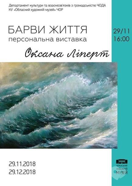 Выставка - Персональная выставка Оксаны Липерт 'Краски жизни'
