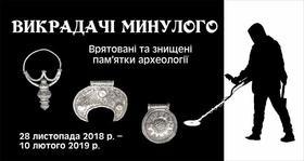 """Открытие выставки """"Похитители Прошлого"""""""