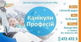 """Зимний профориентационный лагерь """"Каникулы Профессий"""""""