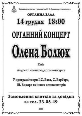 Концерт - Органный концерт Елены Болюх