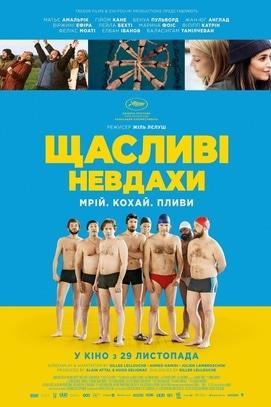 Фильм - Счастливые неудачники