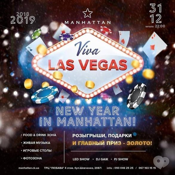 'Новый год  2019' - Новогодняя ночь в стиле VIVA LAS VEGAS в 'Manhattan'