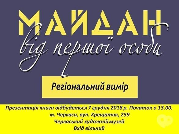 Обучение - Презентация книги 'Майдан от первого лица. Региональное измерение'