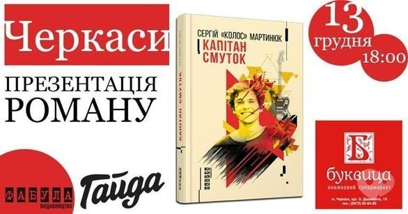 Навчання - Презентація книги 'Капітан Смуток' Сергія Мартинюка