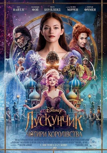 Фильм - Щелкунчик и четыре королевства
