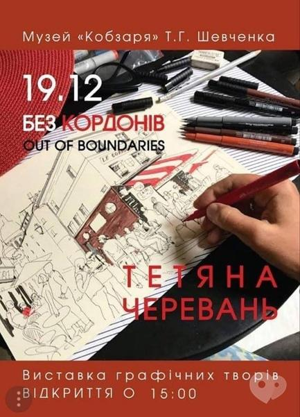 Виставка - Виставка Тетяни Черевань 'Без кордонів'