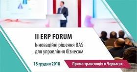 ERP Форум: Прямая трансляция в Черкассах