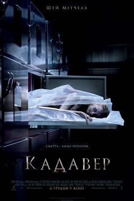 Фильм - Кадавер