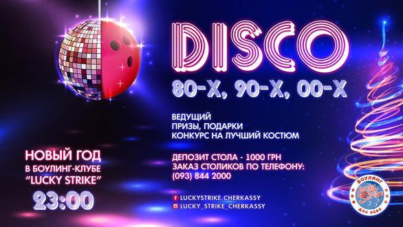 'Новый год  2019' - Новый год в Стиле Disco в 'Lucky Strike'