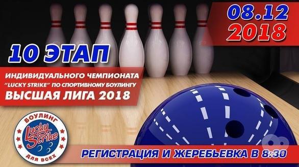 Спорт, отдых - 10 этап чемпионата высшая лига 2018 в 'Lucky Strike'
