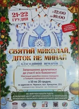 'Новий рік  2019' - Благодійний ярмарок 'Святий Миколай, діток не минай'