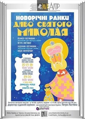 'Новий рік  2019' - Програма новорічних ранків 'Чудо Святого Миколая'