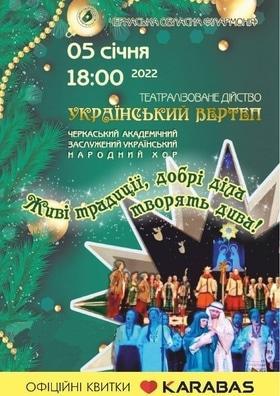 """Концерт - Музично-театралізоване дійство """"Український вертеп"""""""