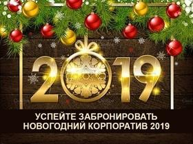 'Новый год  2019' - Новогодние корпоративы в ресторане 'ВиЛена'