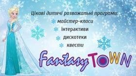 'Новий рік  2019' - Зимова казка у Fantasy Town