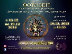 "Фото-виставка присвячена театральному фестивалю ""FORTUNA_Fest – 2018"""