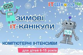 'Новий рік  2019' - Комп'ютерні курси для дітей на зимових канікулах в IT школа ЧЕ