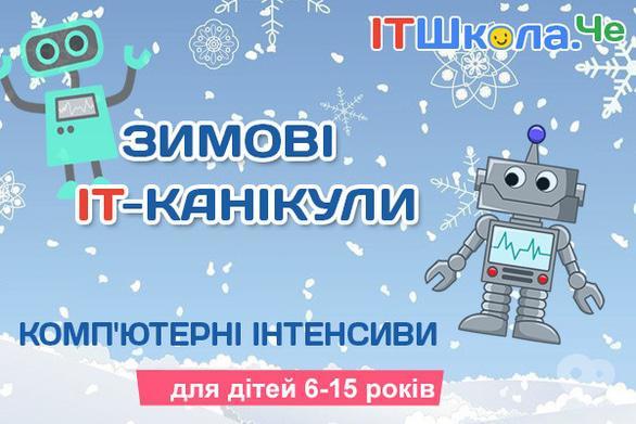 Для детей - Компьютерные курсы для детей на зимних каникулах в IT школа ЧЕ