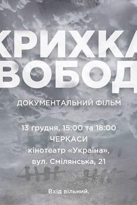 Фильм - Показ фильма 'Хрупкая свобода' режиссера Константина Кляцкина